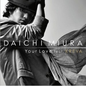 「Your Love feat.KREVA」/三浦大知